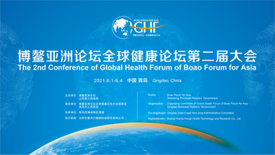 """Second Global Health Forum of Boao Forum for Asia to be Held in Qingdao, Discussing """"Health for All""""."""